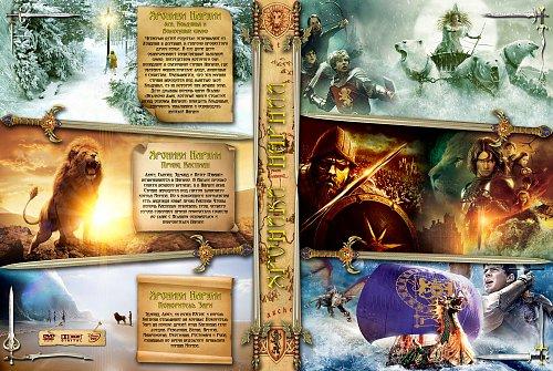 Хроники Нарнии Трилогия / The Chronicles of Narnia Trilogy