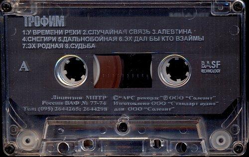 Трофим - У времени реки (2004)