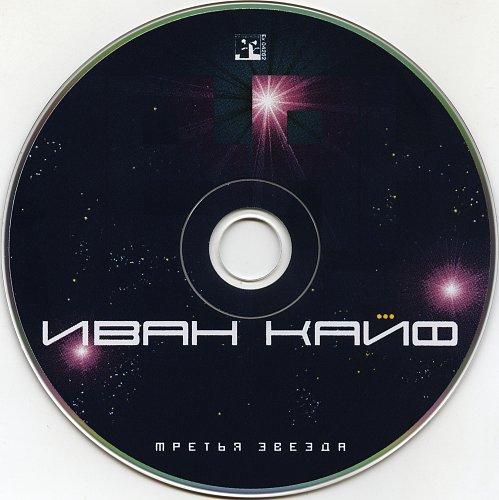 Иван Кайф - Третья звезда (2004)