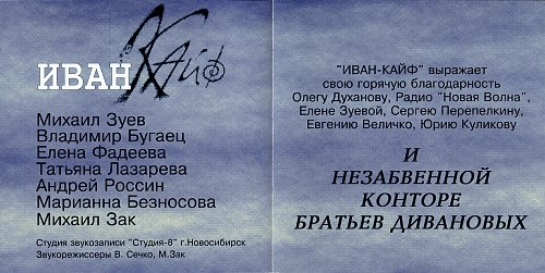 Иван Кайф - Иван Кайф (1993)
