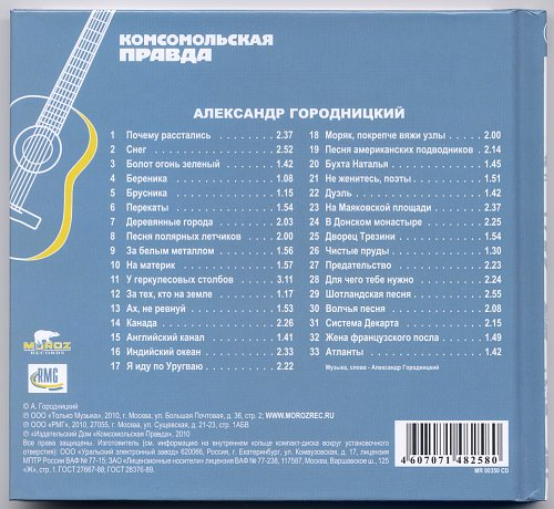 Городницкий Александр - Российские барды 04 (2010)