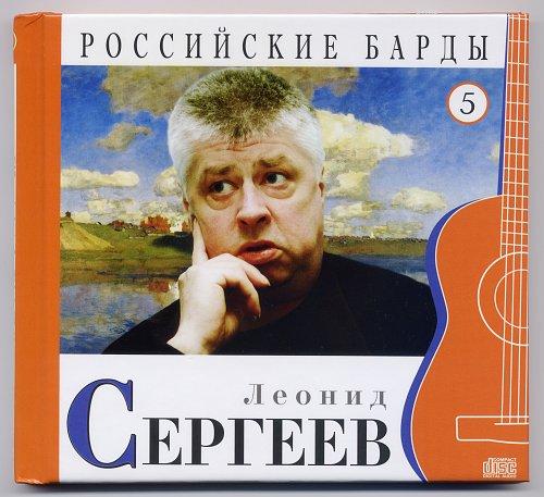 Сергеев Леонид - Российские барды 05 (2010)
