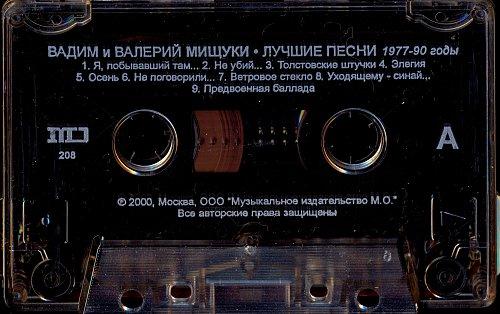 Мищуки Вадим и Валерий - Лучшие песни 1977-90 (2000)