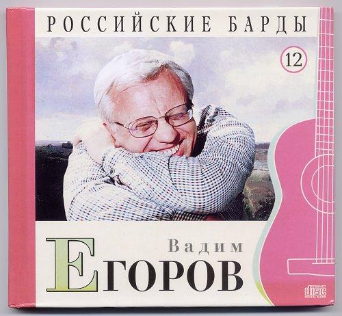 Егоров Вадим - Российские барды 12 (2010)