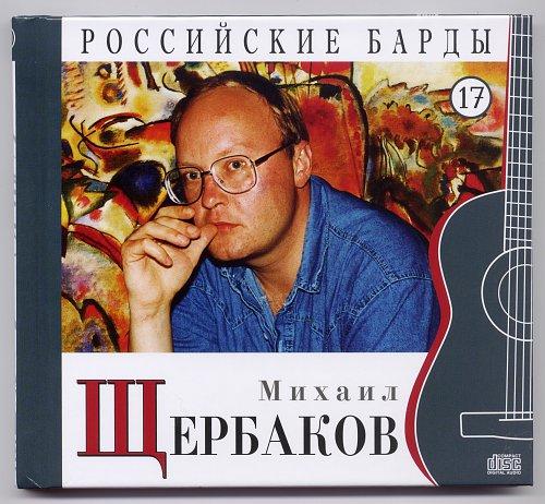 Щербаков Михаил - Российские барды 17 (2010)