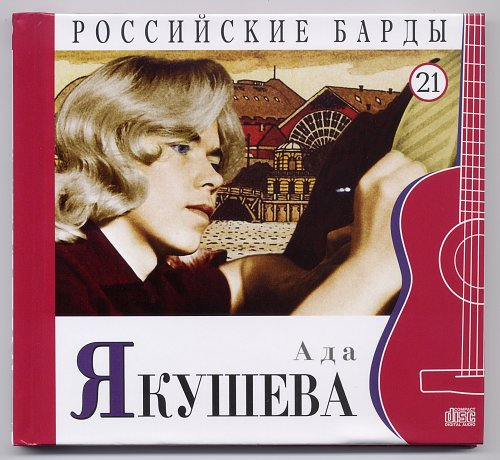 Якушева Ада - Российские барды 21 (2010)