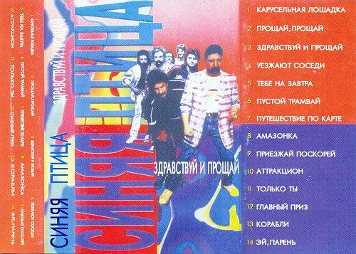 Синяя Птица - Здравствуй и прощай (1996)