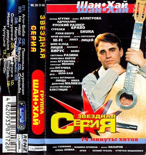 Шан-Хай - Звёздная серия (2000)