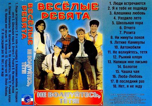 Весёлые Ребята - Не волнуйтесь, тётя! (2002)
