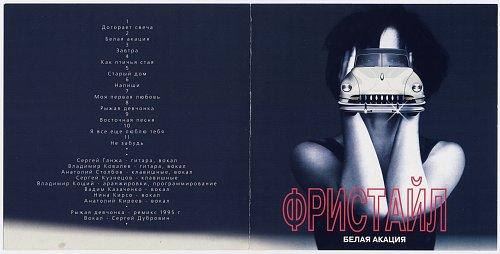 Фристайл - Белая акация (1990)