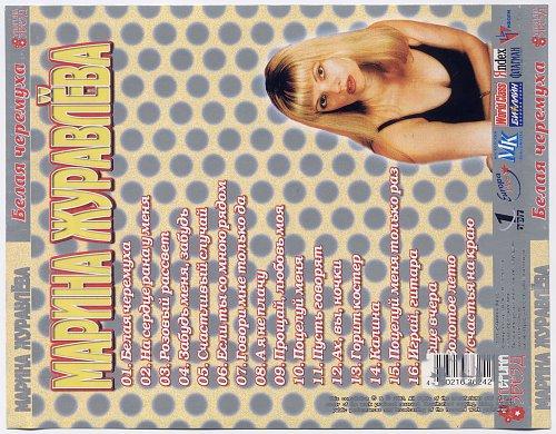 Журавлева Марина - Белая черемуха (2003)