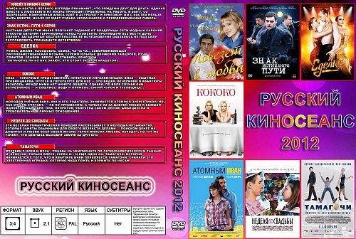 Русский Киносеанс 2012