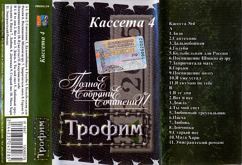 Трофим - Полное собрание сочинений (Кассета 4) (2003)