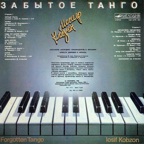 Кобзон Иосиф - Забытое танго (1986) [LP С60 24791 002]