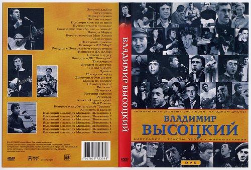 Высоцкий Владимир - Видеоклипы и концертные выступления (2003)