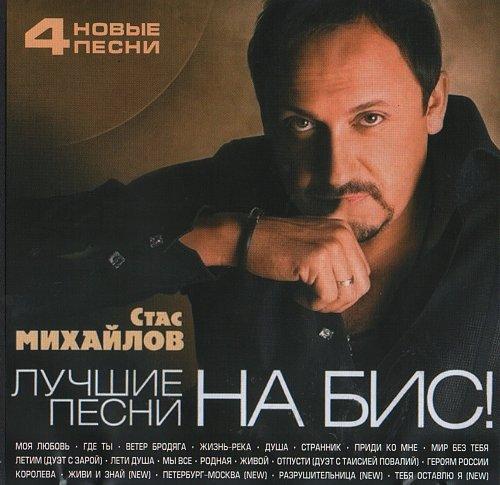 Михайлов Стас-На бис 2011