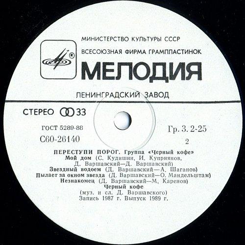 Чёрный Кофе - Переступи Порог (1987)