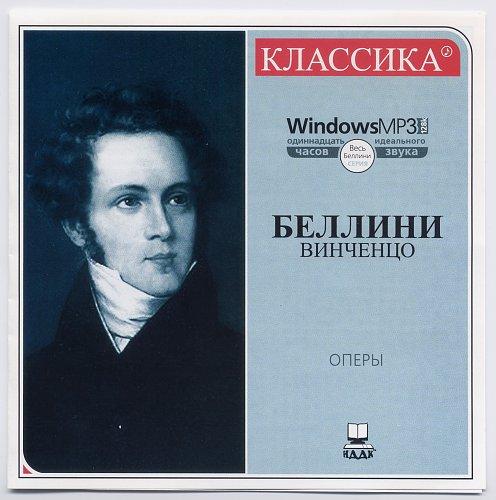 Vincenzo Bellini (Винченцо Беллини) - Классическая музыка (2001)