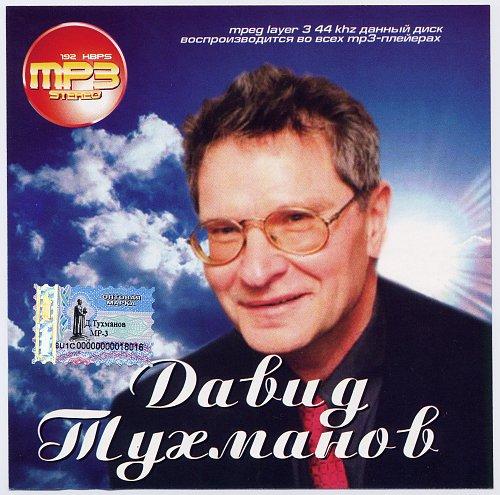 Тухманов Давид - MP3 Stereo (2005)