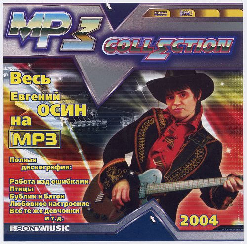 Осин Евгений - MP3 Collection (2004)