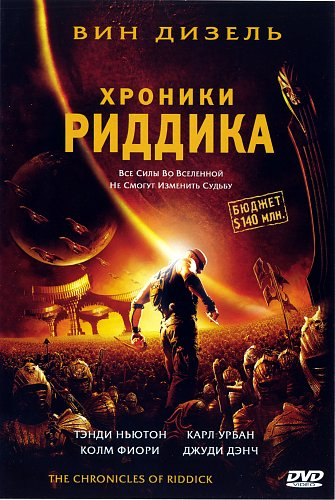 Хроники Риддика - The Chronicles of Riddic. 2004