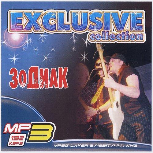 Зодиак - Exclusive Collection