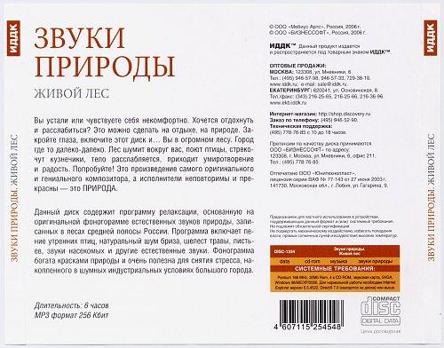 Звуки природы - Живой лес (2006)