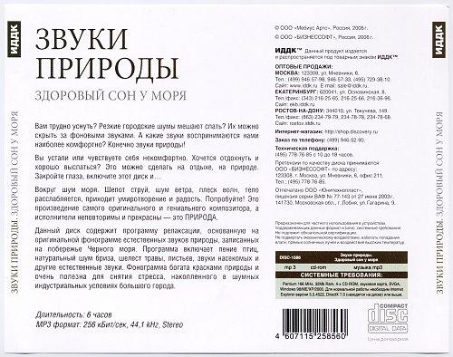 Звуки природы - Здоровый сон у моря (2006)