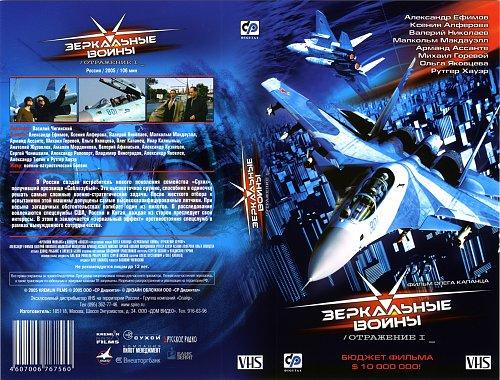 Зеркальные войны: Отражение первое (2005)