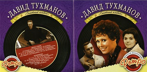 Тухманов Давид - Семейный альбом. Золотая коллекция ретро (2007)