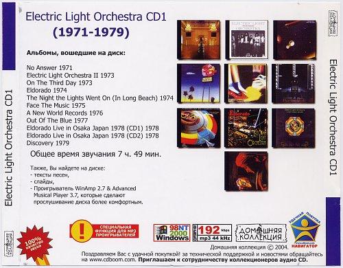 Electric Light Orchestra - Антология творчества 1971 - 2001 гг. (2004)