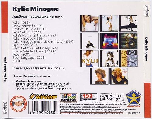 Kylie Minogue - 11 альбомов 1988 - 2003 гг. Домашняя коллекция (2004)