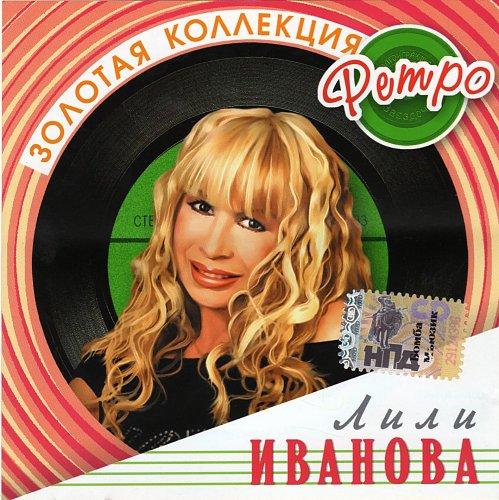 Иванова Лили - Золотая коллекция ретро (2005)