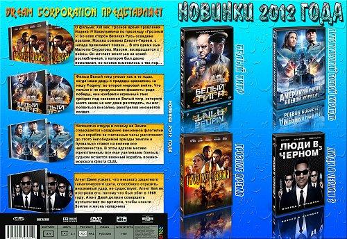 НОВИНКИ 2012 ГОДА