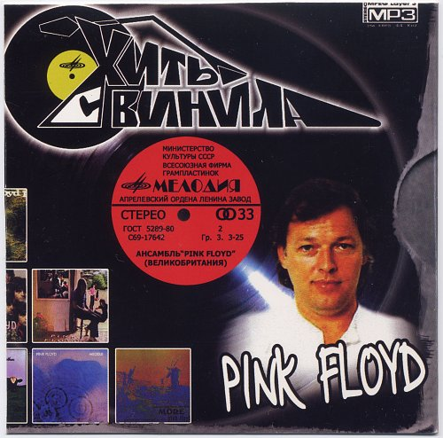 Pink Floyd - Хиты с винила (2005)
