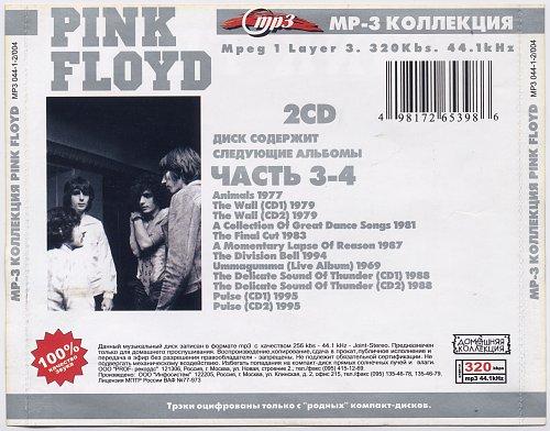 Pink Floyd - Часть 3-4. Домашняя коллекция