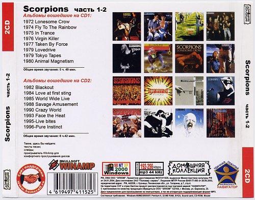 Scorpions - Коллекция альбомов. Часть 1-2. Домашняя коллекция (2004)