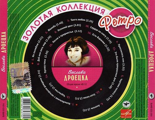 Дроецка Веслава - Золотая коллекция ретро (2006)