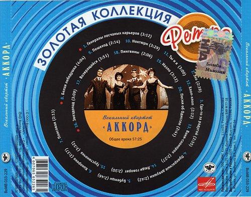 Аккорд (Вокальный квартет) - Золотая коллекция ретро (2006)