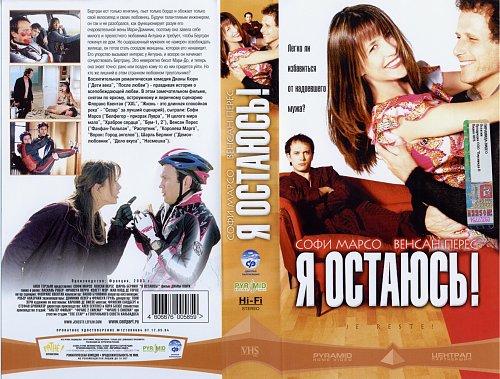 Je reste - Я остаюсь (2003)