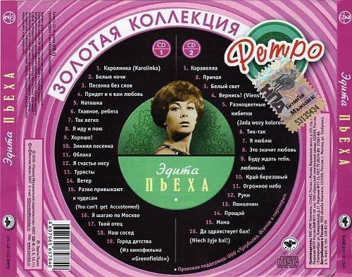 Пьеха Эдита - Золотая коллекция ретро (2007)