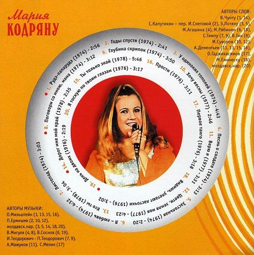 Кодряну Мария - Записи 1974-1978 гг. Золотая коллекция ретро (2005)
