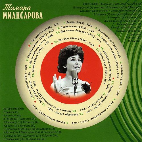 Миансарова Тамара - Записи 1964-1974 гг. Золотая коллекция ретро (2005)