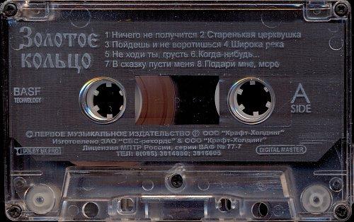 Золотое Кольцо - Когда-нибудь (2004)