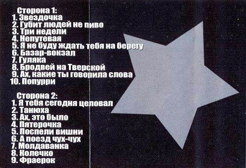 Королёв Виктор - Звёздочка