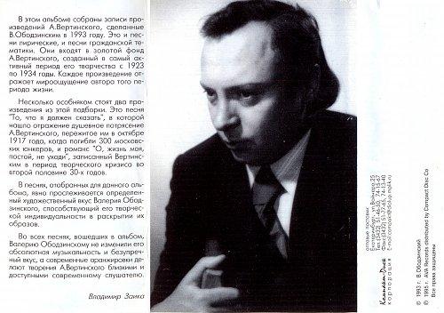 Ободзинский Валерий - Дни бегут... (1993, выпуск 1995)