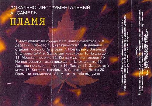 """Пламя - Вокально-инструментальный ансамбль """"Пламя"""" (2000)"""
