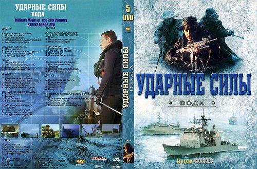 Ударные силы: Море/2006/