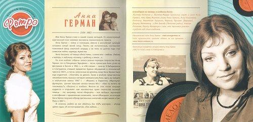 Герман Анна - Золотая коллекция ретро (2006)