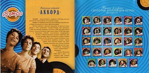 Вокальный квартет Аккорд - Золотая коллекция ретро (2006)